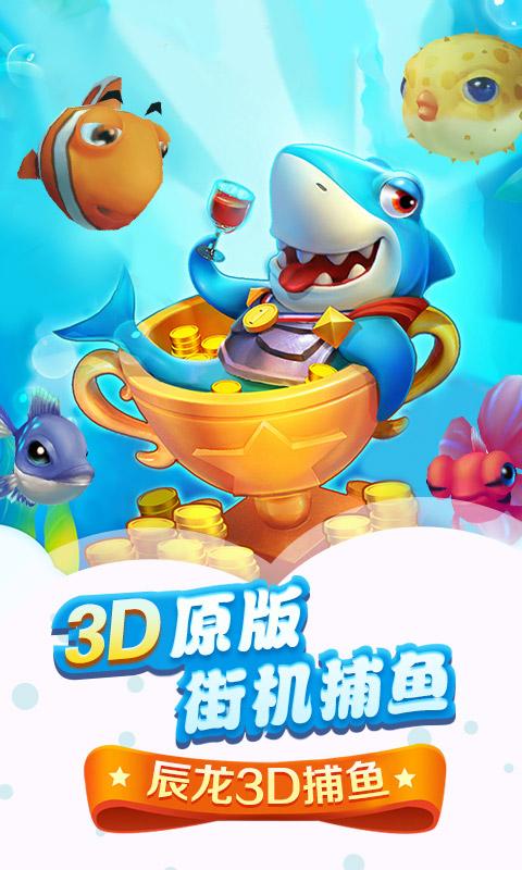 辰龙捕鱼游戏截图