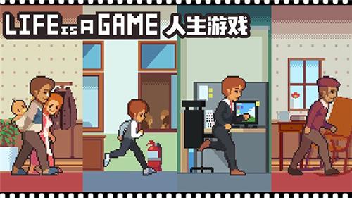 人生模拟器游戏截图
