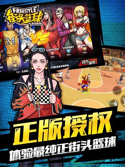 街头篮球(唯一拥有街头篮球纯正血统)宣传图片