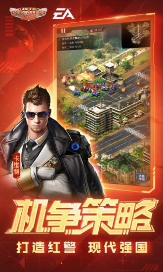 红警OL安卓版游戏截图