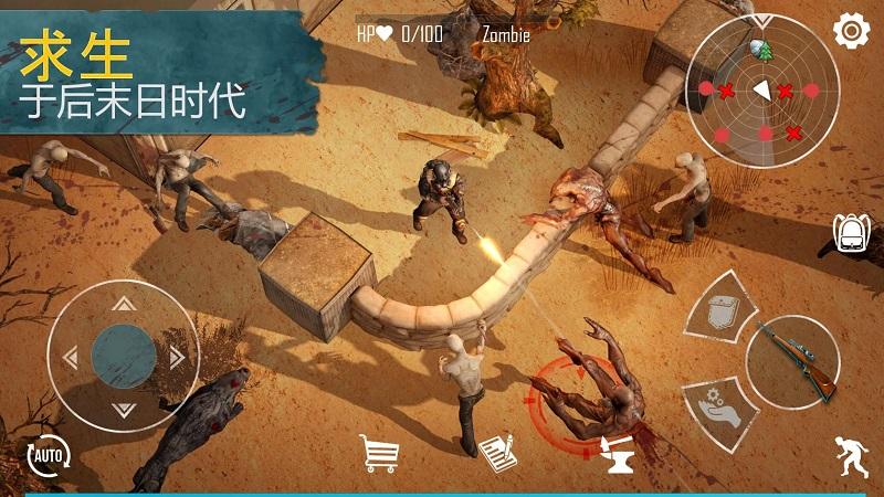 生死存亡解锁物品版游戏截图