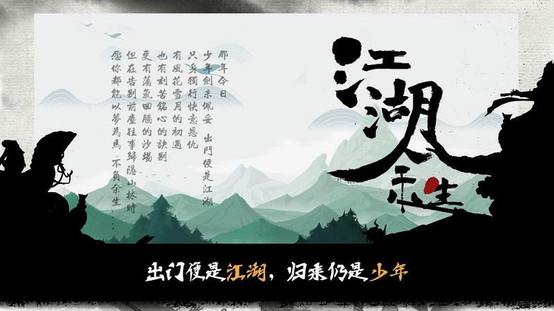 江湖余生宣传图片