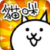 猫咪大作战免验证
