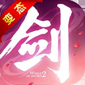 剑侠:长歌行(BT版)