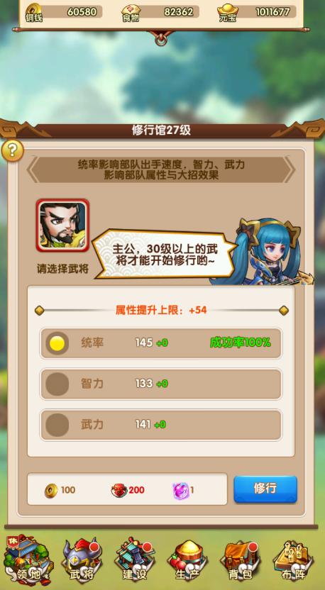 龙之纹章(官方版)武将修行介绍