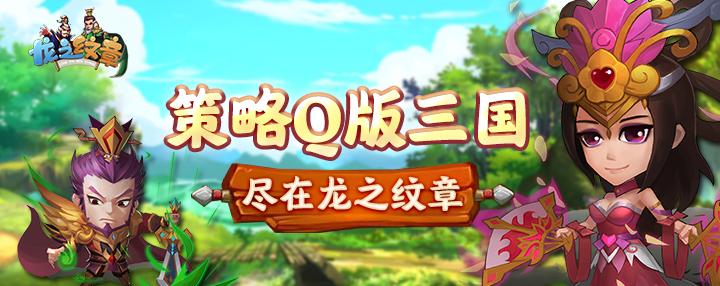 龍之紋章(官方版)武將修行介紹