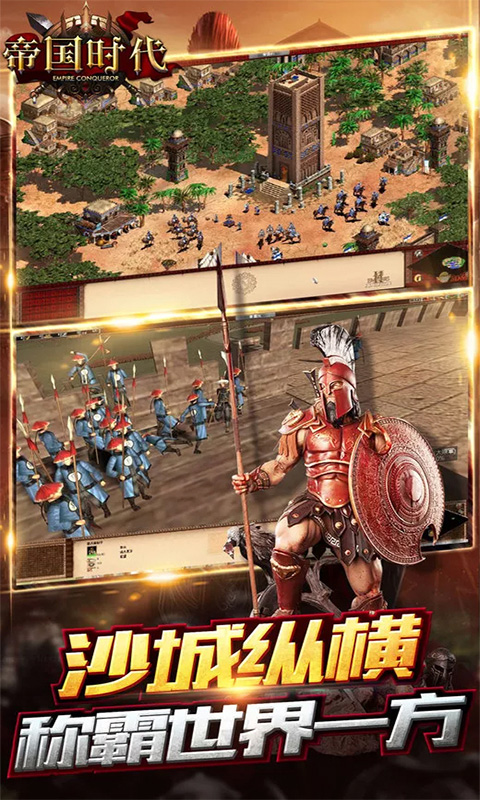 帝国时代:罗马复兴(BT版)游戏截图