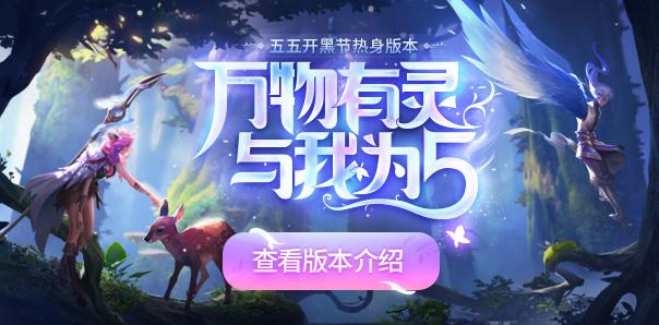 """《王者荣耀》4月16日【正式服】""""万物有灵""""版本更新公告"""
