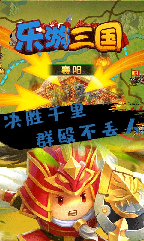 樂游三國(官方版)游戲截圖