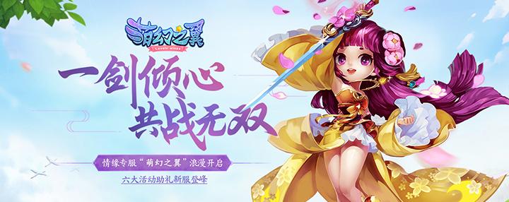 《萌幻之翼》4月23日震撼首发