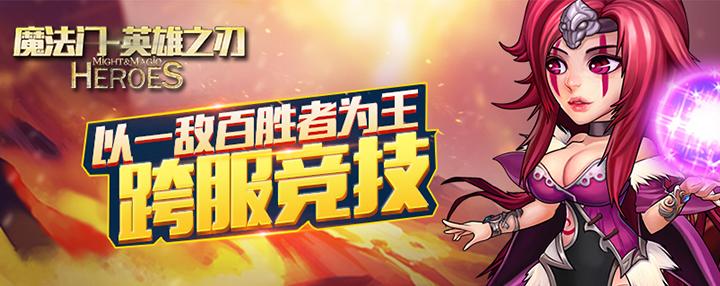 魔法门-英雄之刃(BT版)