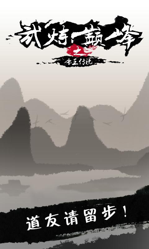 武炼巅峰之帝王传说游戏截图