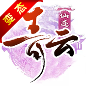 青云仙迹(无限版)