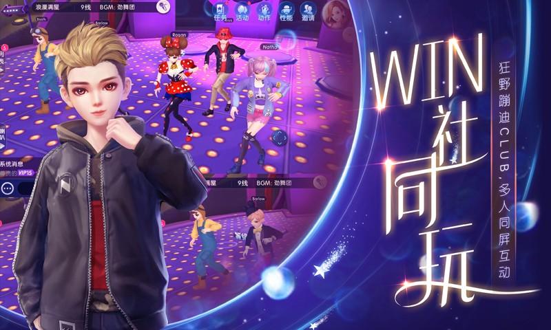 劲舞团-电视剧联动上线!游戏截图