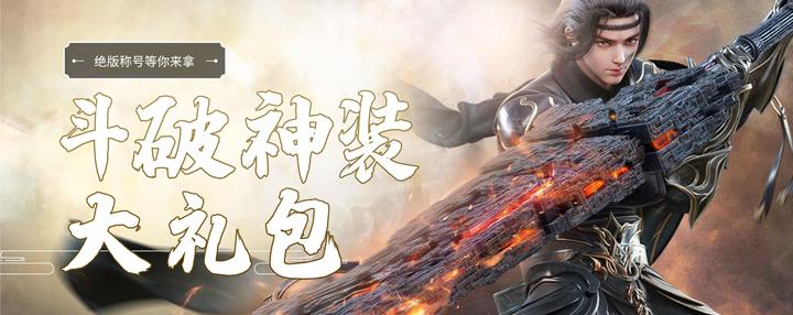 斗破:逆火苍穹(飞升版)