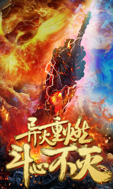 斗破:逆火苍穹(飞升版)宣传图片