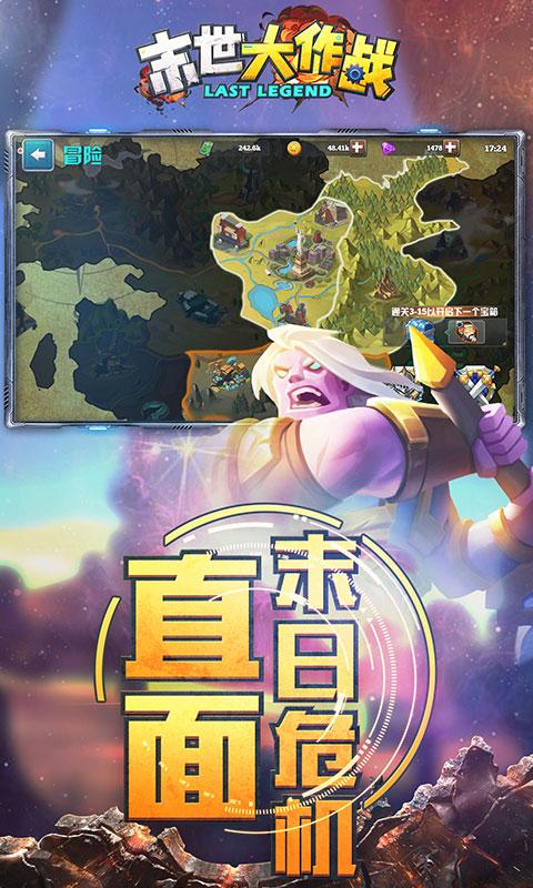 末世大作战(官方版)宣传图片