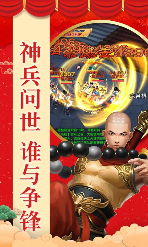 夢幻江湖(官方版)宣傳圖片