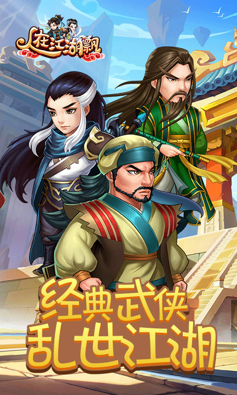 人在江湖飘(官方版)游戏截图