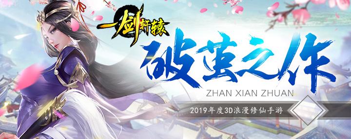 《一剑轩辕》5月15日震撼首发 谱写国战新传奇图标