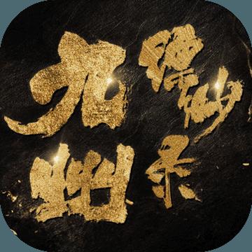 九州缥缈录图标