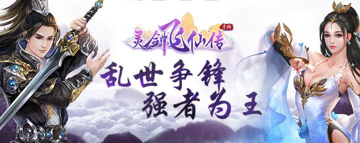 靈劍飛仙傳(官方版)