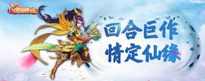 菲狐倚天情緣(官方版)