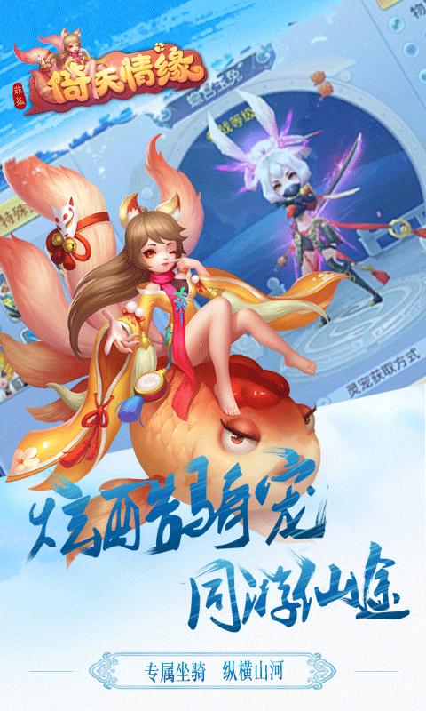 菲狐倚天情緣(官方版)游戲截圖