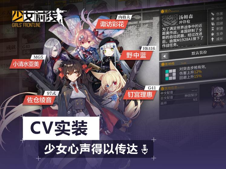 少女前线(三周年庆典)游戏截图