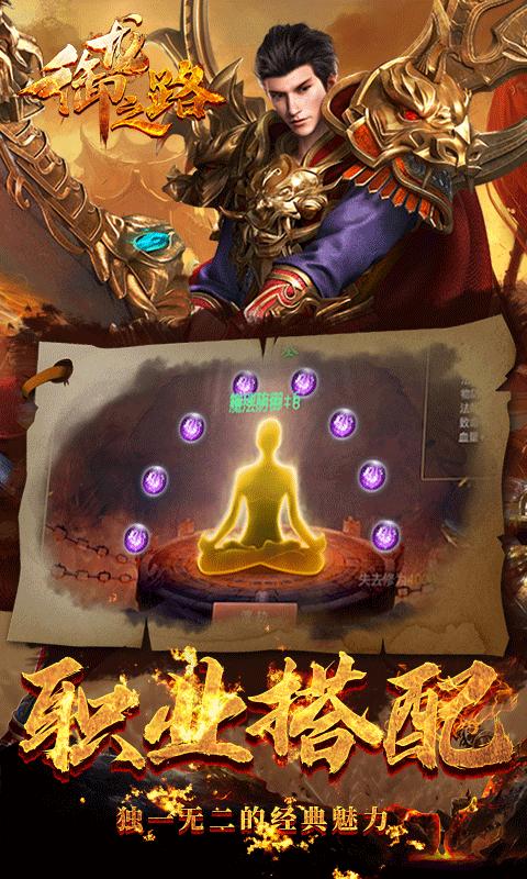 御龍之路(官方版)游戲截圖