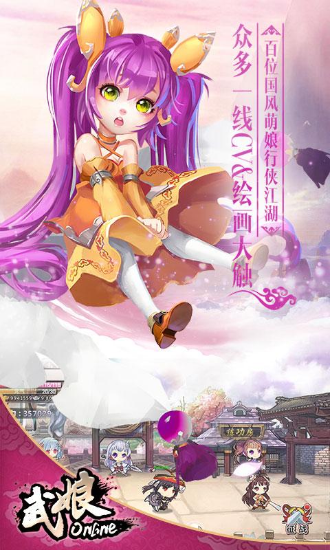 武娘(商城版)游戏截图