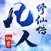 凡人修仙:仙界(超V版)