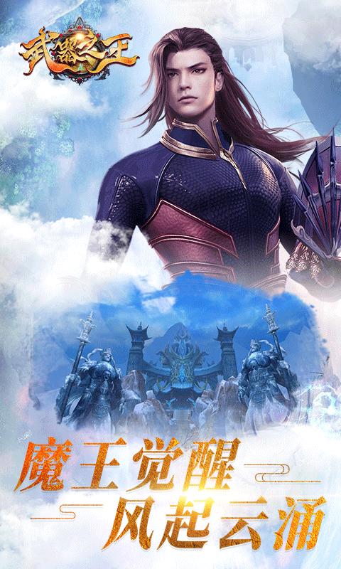 武器之王(官方版)游戏截图