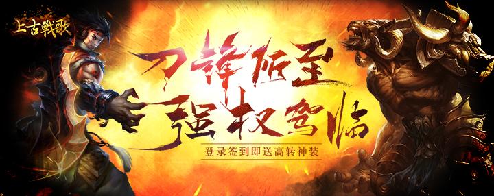上古战歌(官方版)