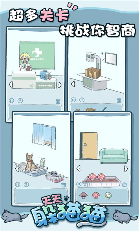 天天躲猫猫游戏截图
