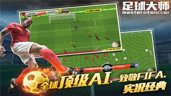 足球大师(官方正版)宣传图片