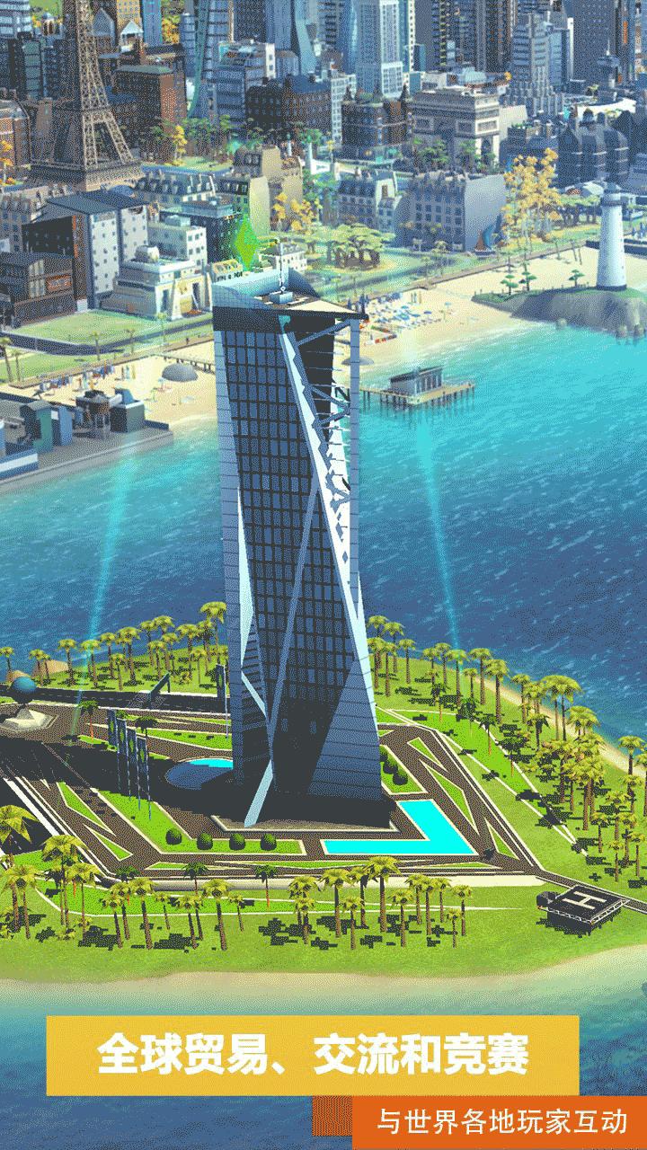 模拟城市建造破解版游戏截图