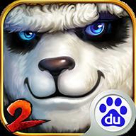 太極熊貓2(無限制痛快戰斗)