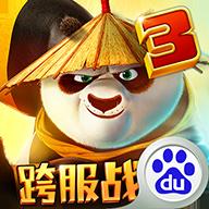 功夫熊猫3(电影官方手游)