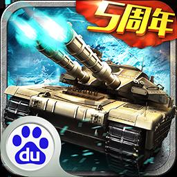 坦克风云(正式版)图标
