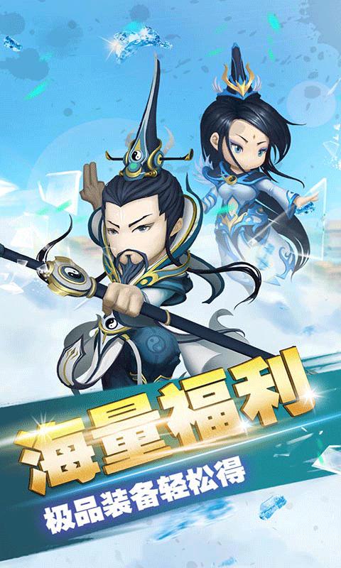 魔道江湖(滿V版)游戲截圖