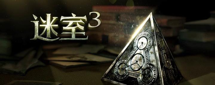 《迷室3》折扣说明