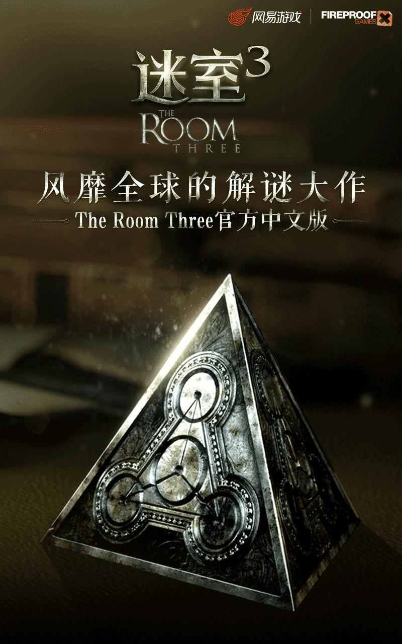 迷室3(官方中文版)游戏截图