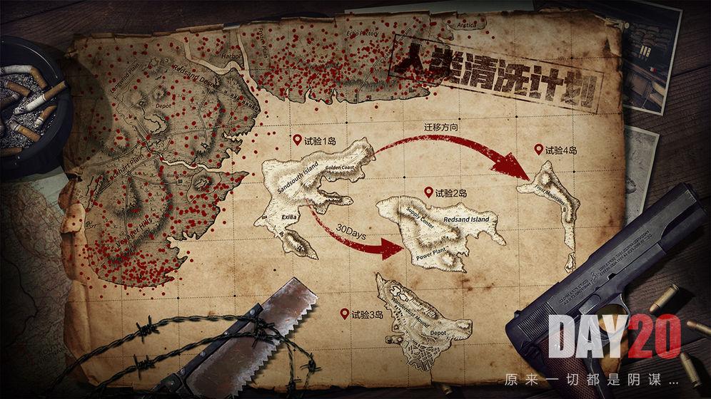 文明重启游戏截图