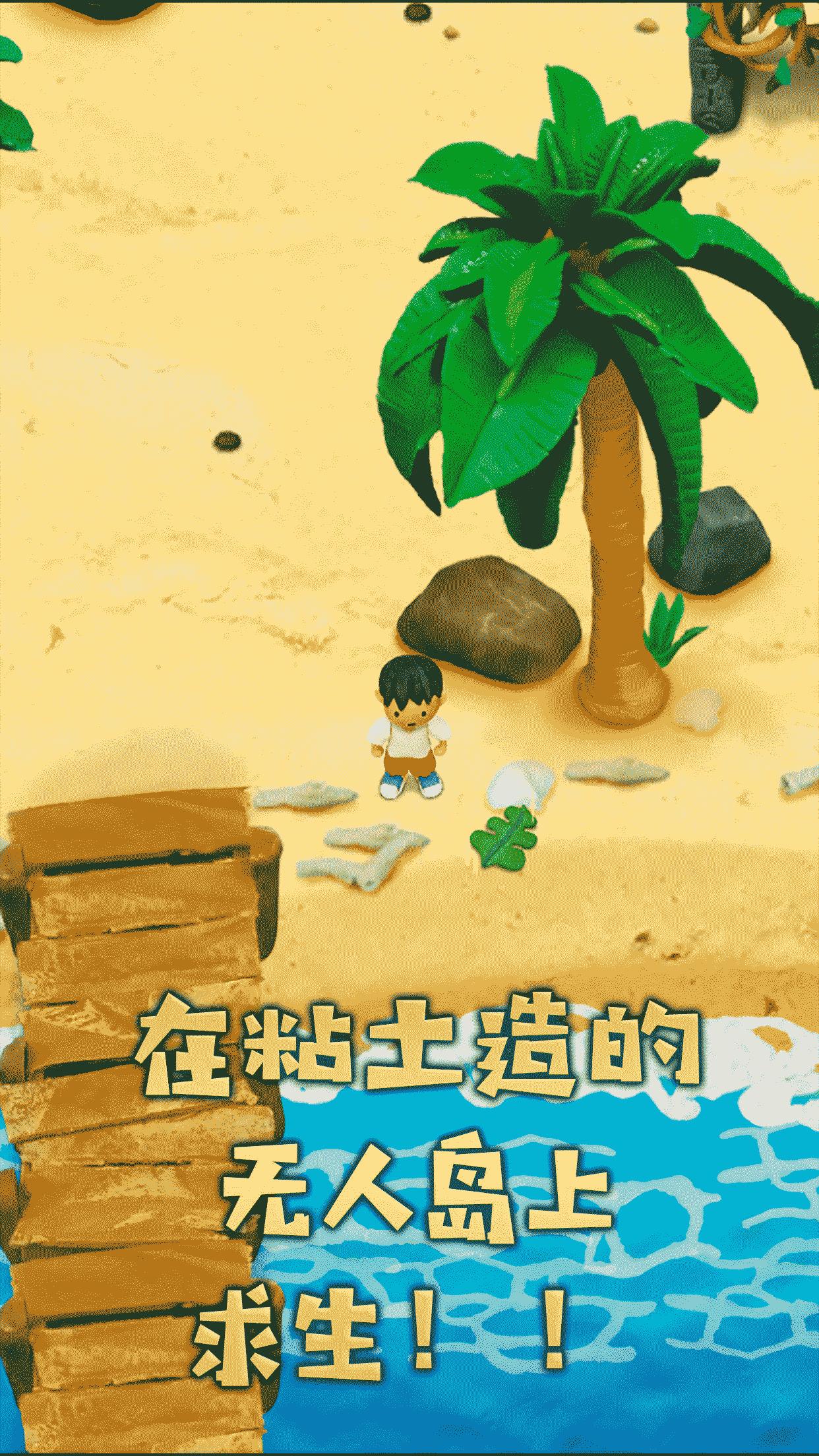 黏土无人岛游戏截图