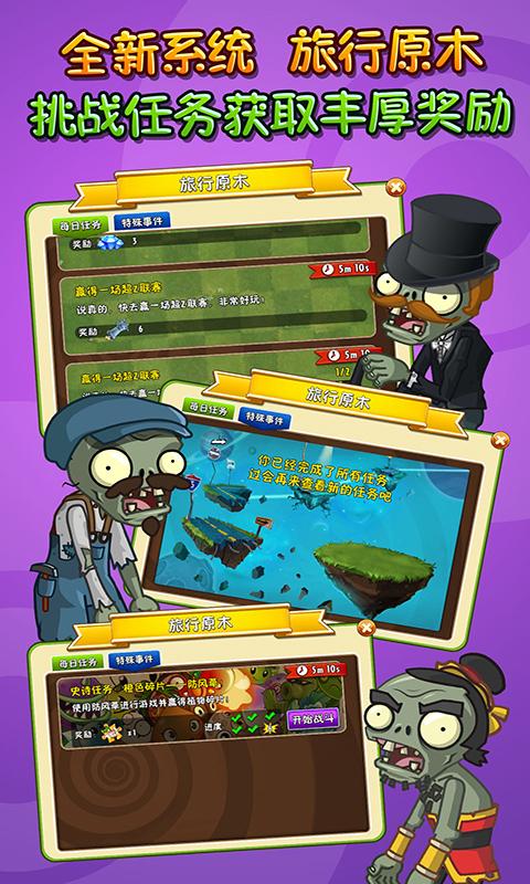 植物大战僵尸2安卓版游戏截图