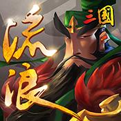 流浪三国(超V版)