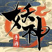 妖神传说(BT版)