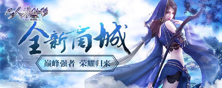 凡人诛仙传(商城版)