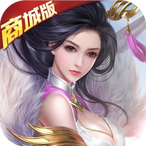 凡人誅仙傳(商城版)